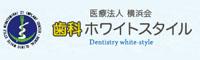 歯科ホワイトスタイル