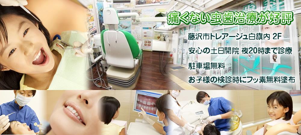 藤沢市藤沢 通いやすい歯医者さん